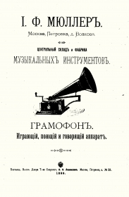 "Catalogue ""Iosif Muller"", Records, 1899 (Каталог ""Иосиф Мюллер"", пластинки, 1899) (horseman)"