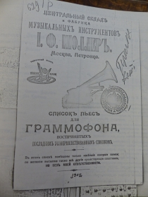 List of records for the gramophone (Список пьес для граммофона) (Wiktor)
