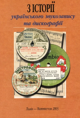 From The History of Ukrainian Sound Recordings and Discography (lemkovladek)