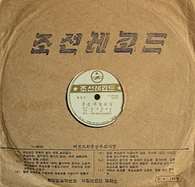Cover of the North Korean plate of the 1950s (Конверт северокорейской пластинки 1950-х годов) (Modzele)
