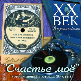 "Compact disc ""My Happiness"" (Russian stage of the 30s) (Компакт-диск ""Счастье моё"" (отечественная эстрада 30-х гг.)), songs (И.Б.М.)"