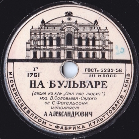 On the Boulevard (На бульваре), song (Film «She Loves You») (dymok 1970)