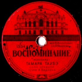 The remembering (Воспоминание), song (dymok 1970)