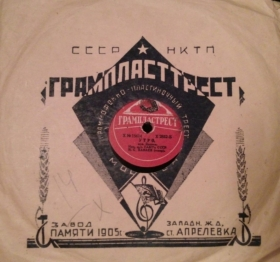 "Cover ""Gramplasttrest NKTP of the USSR"" (конверт ""Грампласттрест НКТП СССР"") (nezhdan)"