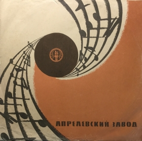 Cover Aprelevka plant in the 60s (Конверт  Апрелевского завода 60-х годов) (Andy60)