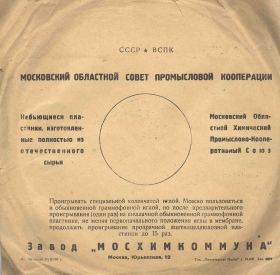 The cover of the plant Moskhimkommuna 1935 (Конверт завода Мосхимкоммуна 1935 год) (Zonofon)