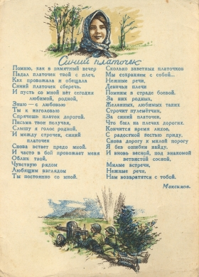 Blue Kerchief (Синий платочек), song (Zonofon)