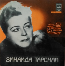 Zinaida Vasilievna Tarskaya. The cover of the plate of the 1970s. (Зинаида Васильевна Тарская. Обложка пластинки 1970-х годов.) (Andy60)