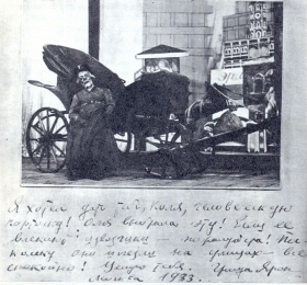 "G. Yaron in the review ""Miracles of the twentieth century."" The photo. (Г. Ярон в обозрении ""Чудеса ХХ века"". Фотография.) (Belyaev)"