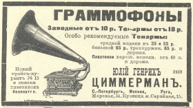 Zimmerman - advertising (Циммерман - реклама), song (Zonofon)
