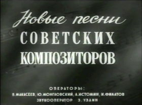 About the concert dedicated to the 5th plenum of the Union of Soviet Composers (О концерте, посвящённом V пленуму Союза советских композиторов) (Newsreel «Daily News») (dima)