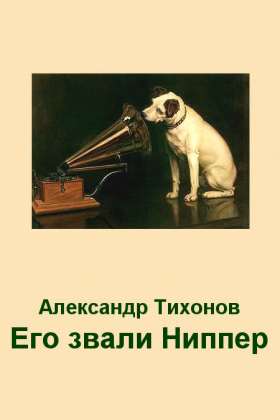 Alexander Tikhonov. His name was Nipper (In Russian) (Александр Тихонов. Его звали Ниппер) (Tikhon)