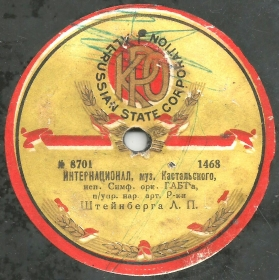 The International (Интернационал) (L'Internationale), anthem (iabraimov)