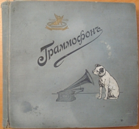 "Russian HMV album (Русский альбом ""Голос Хозяина"") (Jurek)"