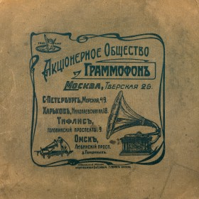 Advertisement on the lid of the cardboard for records storage (Реклама на крышке картонной коробки для пластинок, 1910-е гг.) (horseman)
