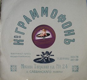 Gramophone Co. sleeve (Конверт Граммофонъ Ko.) (TheThirdPartyFiles)