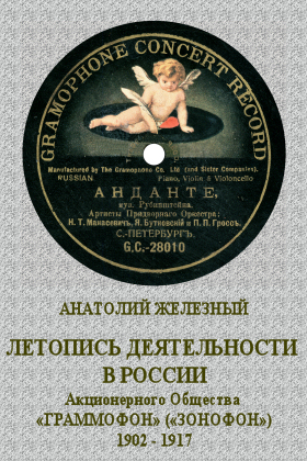 The Chronicle of «Gramophone» («Zonophone») Company in Russia 1902 – 1917. (In Russian) (Летопись деятельности в России Акционерного Общества «ГРАММОФОН» («ЗОНОФОН») 1902 – 1917) (bernikov)