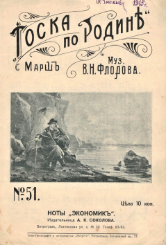 Longing for Motherland (Тоска по Родине), march