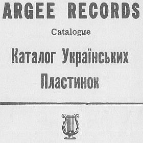 Catalogue of Ukrainian (and Belarusian) records of Argee, 1954 (mgj)