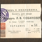 Ticket for the concert of Leonid Sobinov (Билет на концерт Л. В. Собинова) (horseman)