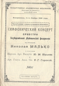 program of the concert of NA Malko in Leningrad (1928) (программка концерта Н.А.Малько в Ленинграде (1928)) (nezhdan)