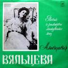 Songs and romances of past years - Anastasiya Vyaltseva (Песни и романсы минувших лет - Анастасия Дмитриевна Вяльцева) (oleg)