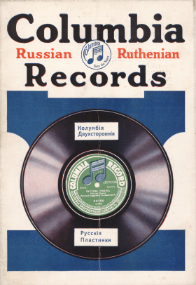 Columbia Russian and Ruthenian Records (Русско-Украинский каталог 1915 года) (bernikov)