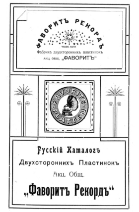 Favorite Record Catalogue from 1910 (Каталог Фаворитъ Рекордъ 1910 года) (Jurek)