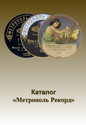 Metropol Records catalogue (Каталог пластинок Метрополь Рекорд) (sqwer)