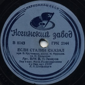 If Stalin have said (Если Сталин сказал), song (Versh)