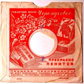 Sleeve with soap ad (Пакет с рекламой мыла) (An)