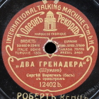 Two Grenadiers (Два гренадера), ballad (Voot)