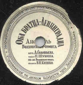 Both brothers from Leningrad (Оба братца-лениградца), song (Zonofon)