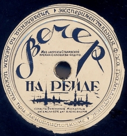 An Evening at a Roadstead (Part I) (Вечер на рейде), song (Belyaev)