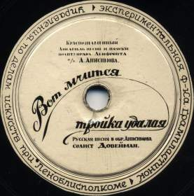 That's dashing the daring Troika (Вот мчится тройка удалая), folk song (Versh)