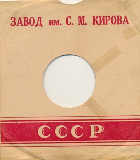 "KAMA records' sleeve (Конверт пластинок ""КАМА"") (german_retro)"
