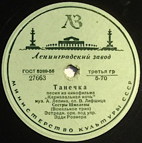 Tanechka (Танечка), song (Film «The Carnival Night») (Andy60)