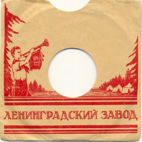 Sleeve of MICRO format (diameter 15 cm) (Конверт грампластинки формата МИКРО (диаметр 15 см)) (german_retro)