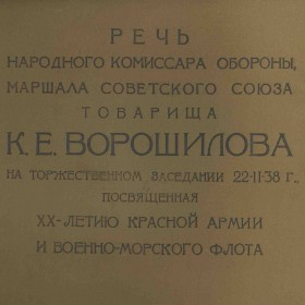 "Speach of Kliment Voroshilov on 20 years of the Workers' and Peasants' Red Army and Navy (Речь К.Е. Ворошилова ""Двадцать лет Рабоче-Крестьянской Красной Армии и Военно-Морского Флота""), document (Zonofon)"