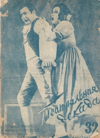 "Soloists of the Bolshoi Theater of the USSR Ye.K.Mezheraup and Volkov in op. ""The Wedding of Figaro"" by Mozart (Солисты ГАБТ СССР Е.К.Межерауп и Волков в оп. ""Свадьба Фигаро"" Моцарта) (nezhdan)"