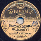 I go out alone on the road (Выхожу один я на дорогу), song (Belyaev)