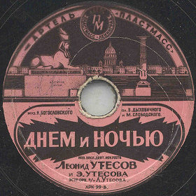 At Day and Night (Днём и ночью), march song (Zonofon)