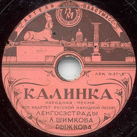 Kalinka (Калинка), folk song (Zonofon)