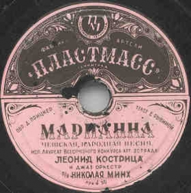 Marianna (Марианна), song (Zonofon)