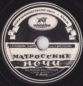 A Sailor's Nights (Матросские ночи), song (dymok 1970)