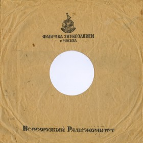 All-Union Radio Committee Sound Recording Factory (Фабрика звукозаписи Всесоюзного радиокомитета) (conservateur)