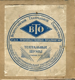 Theatrical noises. A box with a set of plates. (Театральные шумы. Коробка с комплектом пластинок.) (dima)
