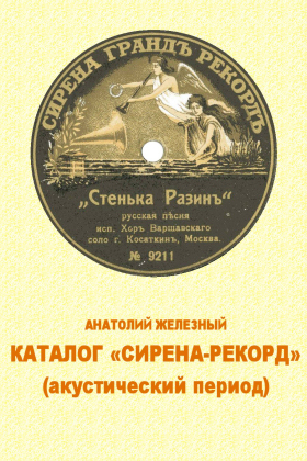 «SYRENA-RECORD» Catalog (in Russian) (Каталог «СИРЕНА-РЕКОРД») (bernikov)