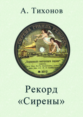 The Record of «Syrena» (Рекорд «Сирены») (bernikov)