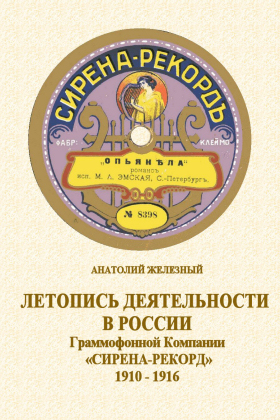 The Chronicle of the phonograph Company «SYRENA RECORD» in Russia 1910 – 1916 (In Russian) (Летопись деятельности в России Граммофонной Компании «СИРЕНА-РЕКОРД» 1910 – 1918) (bernikov)